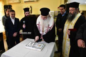 Ο Μητροπολίτης Αργολίδος ευλόγησε την Πρωτοχρονιάτικη πίτα του Γηροκομείου Ναυπλίου