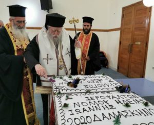 Ευλόγηση Αγιοβασιλόπιτας Ιεροψαλτών Ιεράς Μητροπόλεως Ηλείας