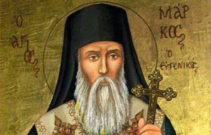 Αγιος Μάρκος ο Ευγενικός: Ο Ομολογητής της Ορθοδοξίας