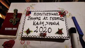 Ναύπλιο: Την Πρωτοχρονιάτικη πίτα του έκοψε ο Πολιτιστικός Σύλλογος Πυργιωτίκων