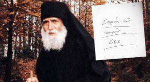 Ντοκουμέντο: Τι γράφει το χειρόγραφο του Αγίου Παΐσιου για το αντίχριστο – «666»!