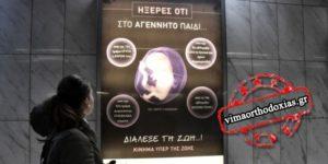 Αίσχος! Ο Υπουργός Μεταφορών κ. Καραμανλής υπερασπίζεται το δικαίωμα στον φόνο των αγέννητων παιδιών!