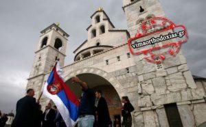 ΜΑΥΡΟΒΟΥΝΙΟ : «Καζάνι που βράζει» η Εκκλησία της Σερβίας – Έλληνες Ιεράρχες στο ΒΗΜΑ ΟΡΘΟΔΟΞΙΑΣ