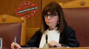 Το ΣτΕ υπό της Σακελλαροπούλου όρισε δικάσιμο για το ουκρανικό στις 6 Μαρτίου