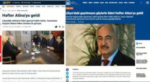 Ενόχλησε την Τουρκία η επίσκεψη του στρατάρχη Χαφτάρ στην Ελλάδα