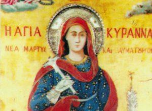 Η Αγία Κυράννα: Η ηρωική Νεομάρτυς του Χριστού