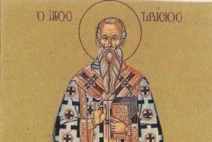 Αγιος Ταράσιος Πατριάρχης Κωνσταντινουπόλεως ο Ομολογητής
