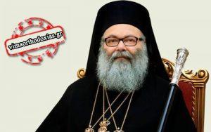 ΠΑΝΟΡΘΟΔΟΞΗ : Ετοιμάζεται για το Αμάν ο Πατριάρχης Αντιοχείας