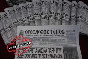 """Ο διευθυντής του """"ΟΡΘΟΔΟΞΟΥ ΤΥΠΟΥ"""" στο """"ΒΗΜΑ ΟΡΘΟΔΟΞΙΑΣ"""" : Τι περιμένουμε από το ΣτΕ  για το ουκρανικό"""