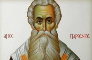 Άγιος Παρθένιος Επίσκοπος Λαμψάκου: Η Θαυματουργή Ευχή για τον καρκίνο