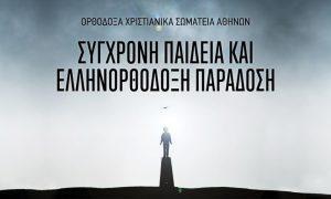 Κοσμοσυρροή στην Ημερίδα: «Σύγχρονη Παιδεία καὶ Ἑλληνορθόδοξη Παράδοση»