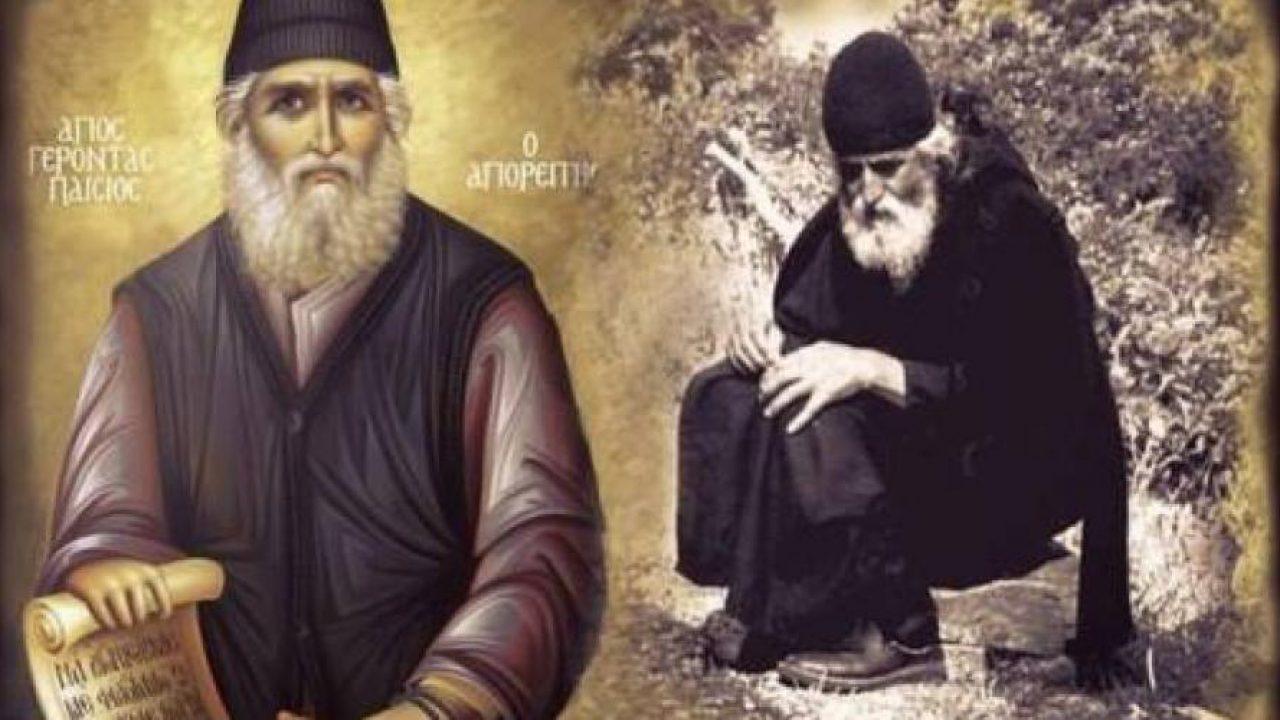 Άγιος Παΐσιος: Οι αδικημένοι είναι τα πιο αγαπημένα παιδιά του Θεού - ΒΗΜΑ  ΟΡΘΟΔΟΞΙΑΣ