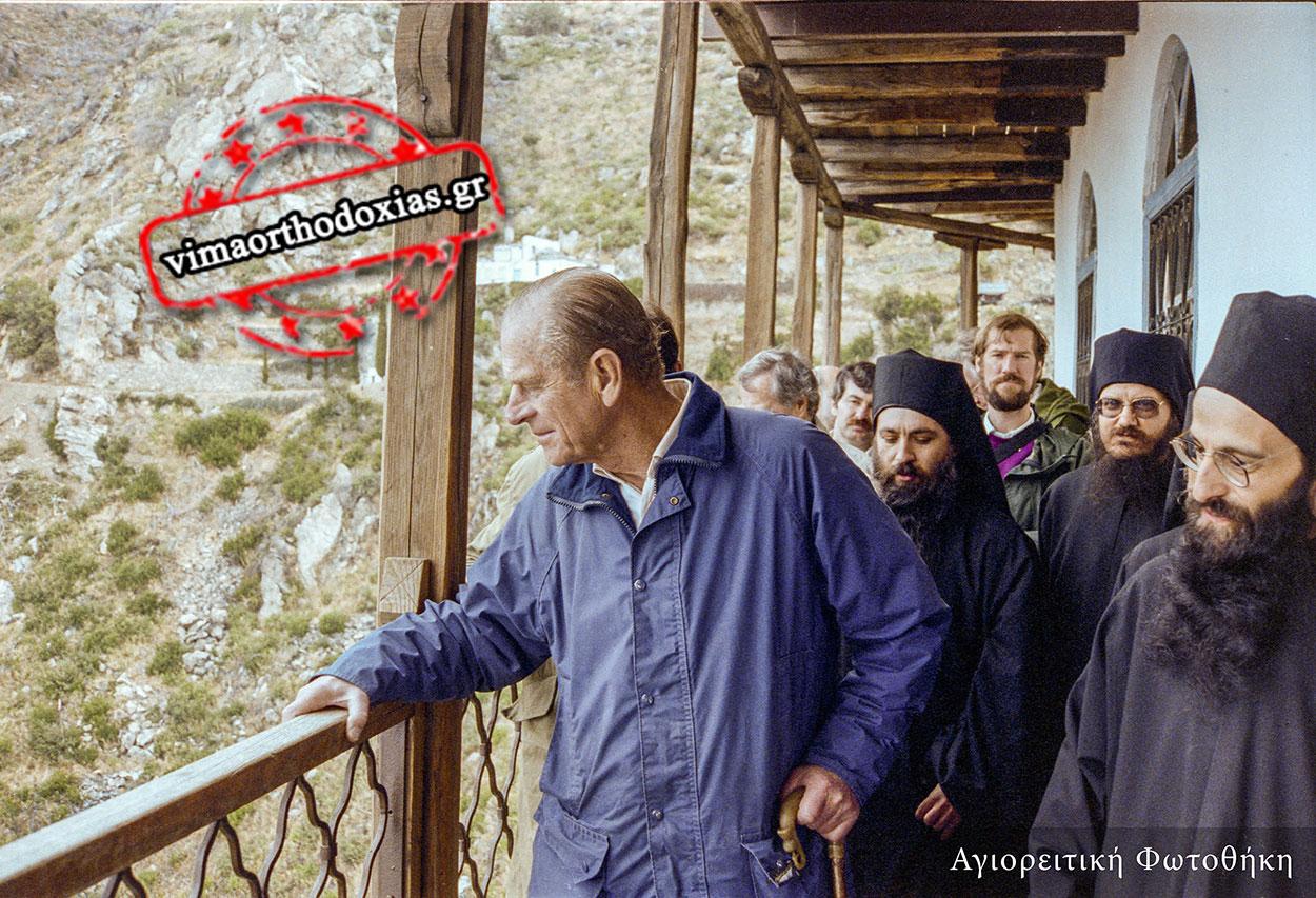 Η άγνωστη επίσκεψη του Πρίγκηπα Φίλιππου στην Ελλάδα και στο Άγιο Όρος -  ΒΗΜΑ ΟΡΘΟΔΟΞΙΑΣ
